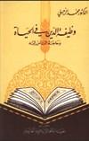 كتاب  وظيفة الدين في الحياة وحاجة الناس إليه
