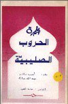 ❞ كتاب الحملات الصليبية ❝  ⏤ محمد عبدالرحمن العريفي