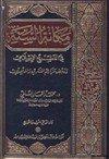 كتاب  مكانة السنة في التشريع الإسلامي ودحض مزاعم المنكرين والملحدين