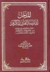 ❞ كتاب  المدخل لدراسة القرآن الكريم ❝
