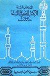 كتاب  في رحاب السنة الكتب الصحاح الستة