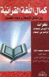 كتاب  كمال اللغة القرآنية بين حقائق الإعجاز وأوهام الخصوم