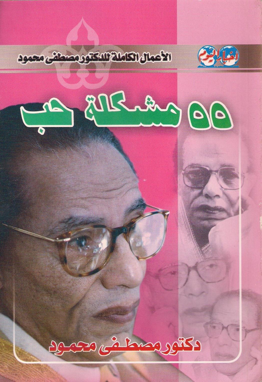 ❞ كتاب  55 مشكة حب pdf ❝