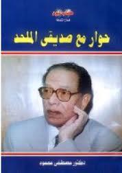 كتاب  حوار مع صديقى الملحد PDF