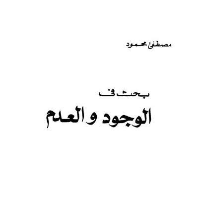 كتاب  الوجود والعدم pdf