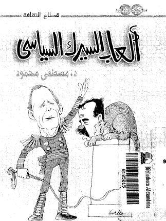 كتاب  السيرك السياسى pdf