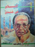 ❞ كتاب  الإسلام في خندق pdf ❝