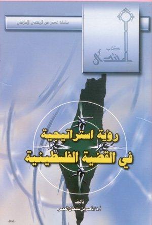 كتاب  رؤية استراتيجية في القضية الفلسطينية