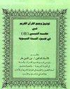 كتاب  توثيق وجمع القرآن الكريم في عهد النبي صلى الله عليه وسلم في ضوء السنة النبوية
