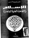 كتاب  الإسلام والإتجاهات العلمية المعاصرة