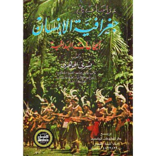 كتاب  دراسات في جغرافية الإنسان - الجماعات البدائية