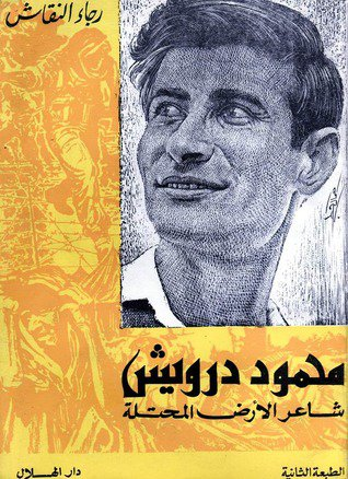كتاب  محمود درويش والأرض المحتلة