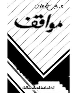 كتاب  مواقف pdf