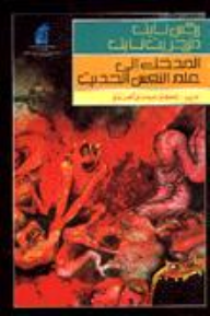 ❞ كتاب  المدخل الي علم النفس الحديث ❝