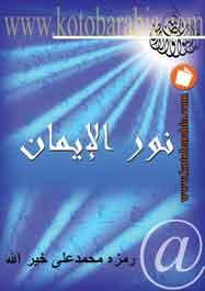 كتاب  نور الإيمان