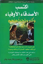 تحميل كتاب قراءة الناس pdf