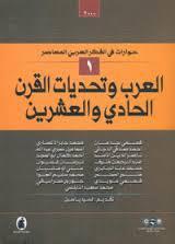 كتاب  العرب وتحديات القرن الحادي والعشرين pdf