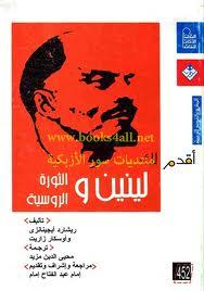 كتاب  لينين والثورة الروسية