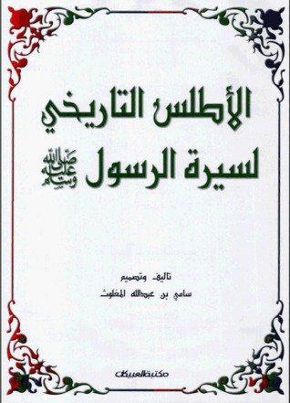 كتاب  الأطلس التاريخي لسيرة الرسول صلى الله عليه وسلم