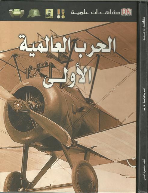 كتاب  الحرب العالمية الأولى - مشاهدات علمية