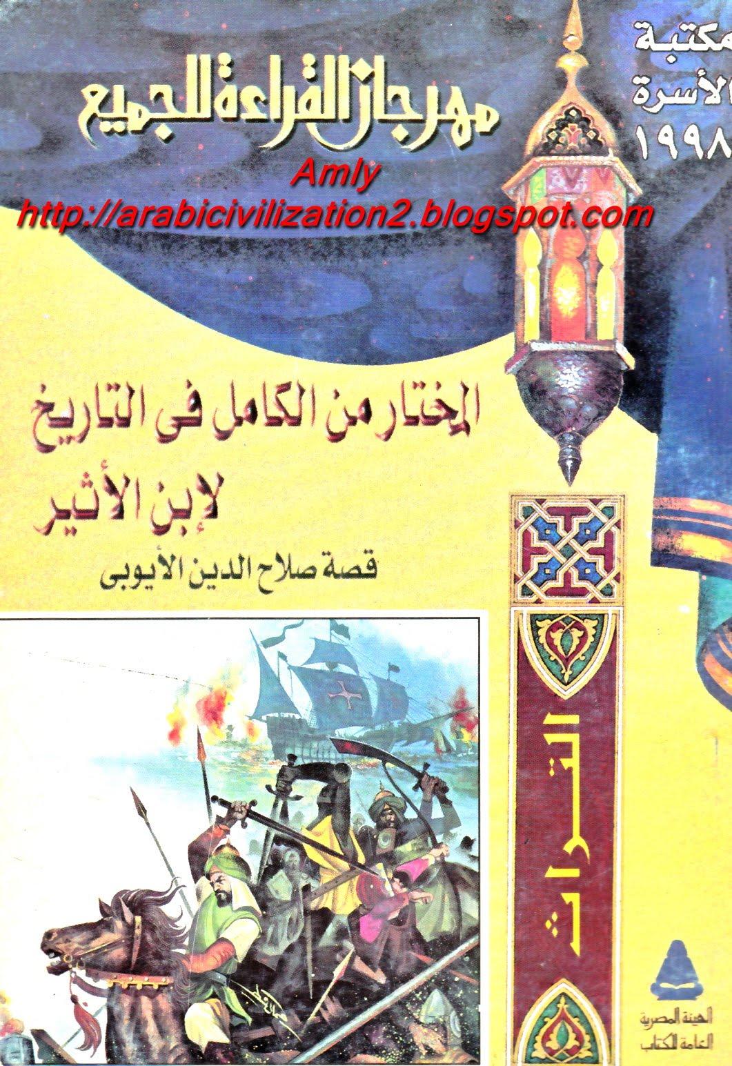 كتاب  المختار من الكامل فى التاريخ لابن الأثير (قصة صلاح الدين الأيوبى)
