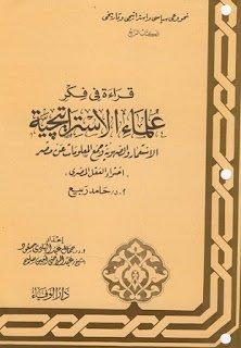 كتاب  سلسلة قراءة فى فكر علماء الإستراتيجية - الكتاب الثالث - الجزء الثانى