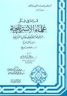 كتاب  سلسلة قراءة فى فكر علماء الإستراتيجية - الكتاب الثانى - مصر والحرب القادمة