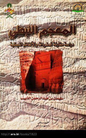 ❞ كتاب  المعجم النبطي ❝