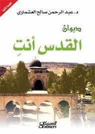 ❞ ديوان القدس أنت ❝  ⏤ شهاب محمد