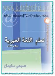 كتاب  تعلم اللغة العبرية بدون معلم