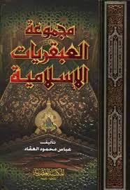 كتاب  (العبقريات) عبقرية محمد- عبقرية الصديق- عبقرية عمر pdf