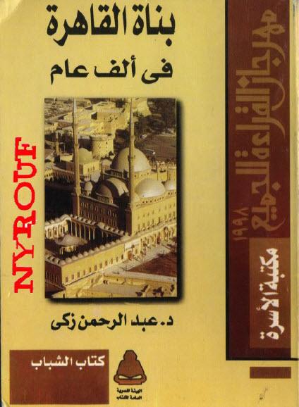 كتاب  بناة القاهرة فى الف عام pdf