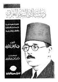 ❞ كتاب  دراسات في الشعر العربي ❝  ⏤ عبد الرحمن شكري