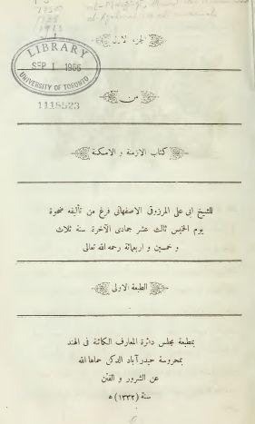 كتاب  المؤلفات النثرية الكاملة - المجلد الثانى