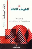 كتاب  الطبيعة والثقافة pdf