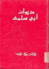 ❞ ديوان ديوان أبى سلمى ❝  ⏤ عبد الكريم الكرمى
