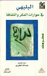 كتاب  البليهي في حوارات الفكر والثقافة - فكر ونقد pdf
