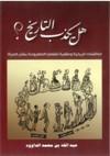 كتاب  هل يكذب التاريخ مناقشات تاريخية وعقلية للقضايا المطروحة بشأن المرأة