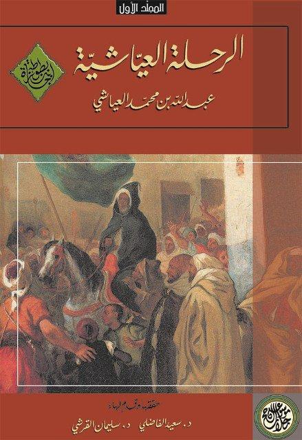 كتاب  الرحلة العياشية - 1661-1663 - المجلد الأول