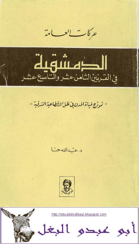 كتاب  حركات العامة - الدمشقية في القرنين ١٨-١٩