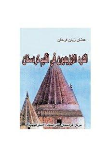 كتاب  الكرد الازيديون فى اقليم كوردستان