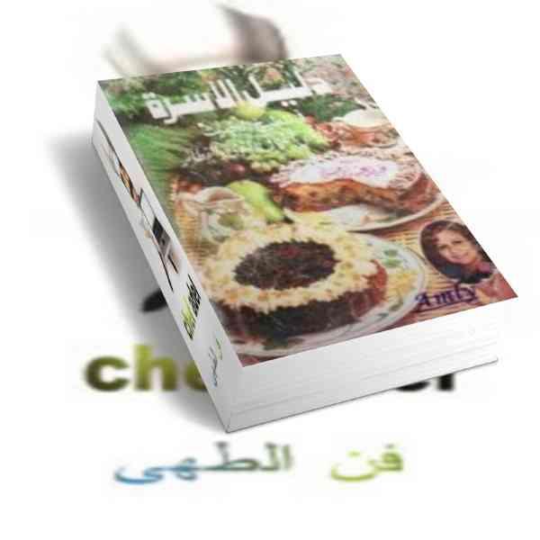 كتاب  دليل الاسرة فى فن المطبخ الحديث