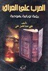 كتاب  الحرب على العراق رؤية توراتية يهودية