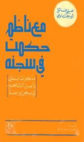 كتاب زامل pdf