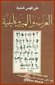 كتاب  العرب والهيروغليفية