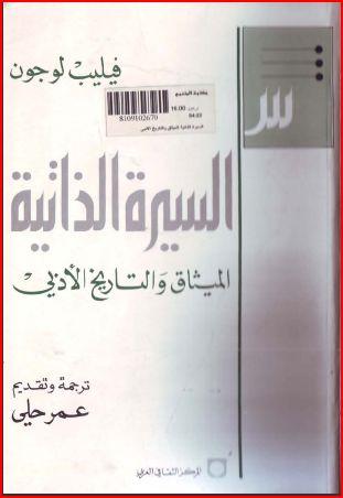 ❞ كتاب  فيليب لوجون - السيرة الذاتية - الميثاق والتاريخ الأبدى ❝