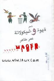 ❞ ديوان  قهوة وشيكولاته ❝  ⏤ عمر طاهر