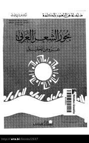كتاب  بحور الشعر العربي - عروض الخليل