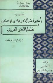 كتاب الدروس النحوية pdf