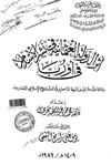كتاب  أثر الدولة العثمانية في نشر الإسلام في أوربا